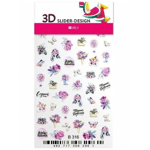 Купить Milv, 3D-cлайдер В316