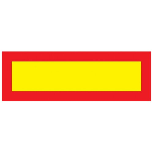Знак безопасности Длинномер, 200x600 мм, с/в металл