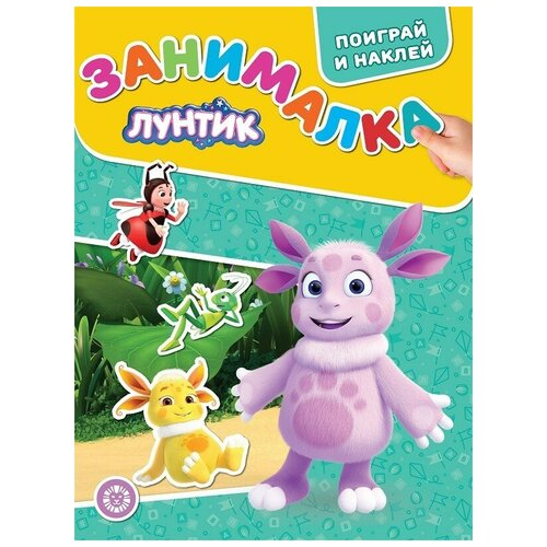 Лунтик. № ЗМ 2104. Занималка для малышей