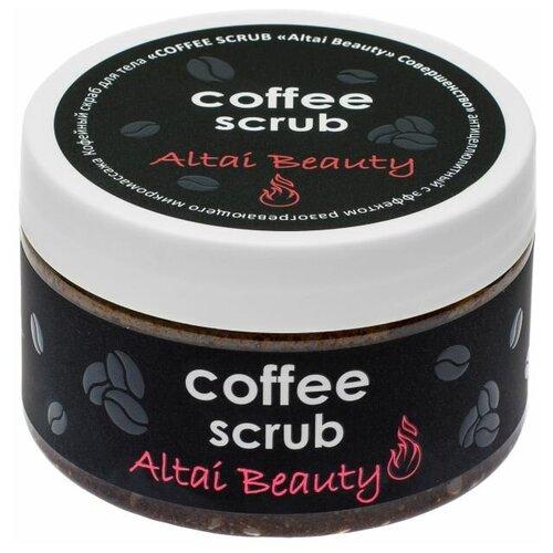 Кофейный скраб для тела Алфит Плюс COFFE SCRUB Altai Beauty Совершенство/ Скраб с эффектом микромассажа / Антицеллюлитный скраб / Скраб разогревающий