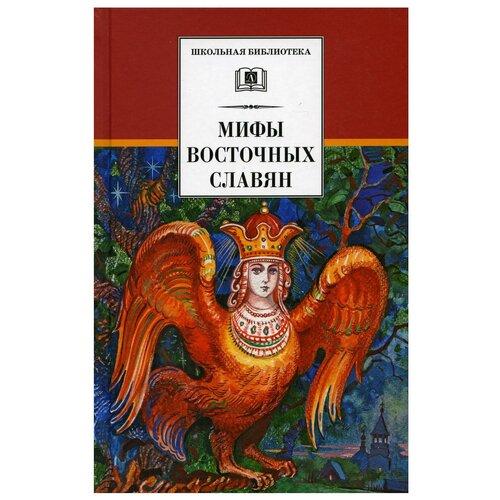 Мифы и легенды восточных славян