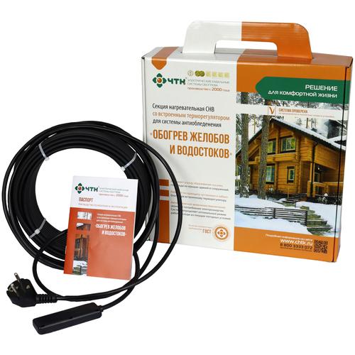 Греющий кабель для кровли, желобов и водостоков СНВ 6,6 м