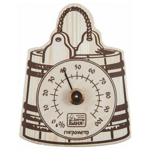 Гигрометр для бани и сауны Доктор Баня