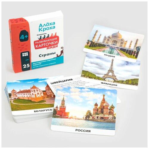 Страны | Развивающие и обучающие карточки для детей по методу Домана от