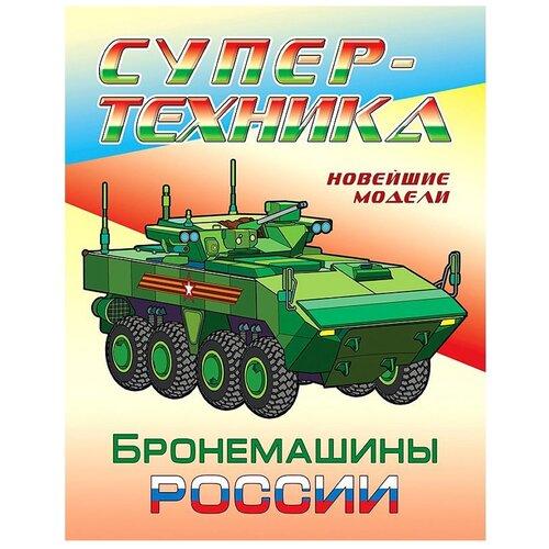 Книжный дом (Минск) Комплект раскрасок Супер-техника. Бронемашины России
