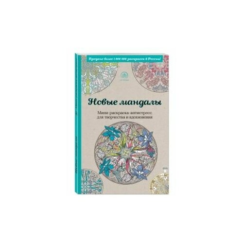 Фото - Новые мандалы. Мини-раскраска-антистресс для творчества и вдохновения. книга для творчества и хорошего самочувствия мандалы здоровье