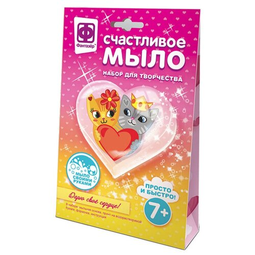 Фантазёр Счастливое мыло Дарю свое сердце (982602)