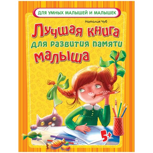 Купить Пособие АСТ Чуб Н, В., Лучшая книга для развития памяти малыша, (для детей от 5 лет), Учебные пособия