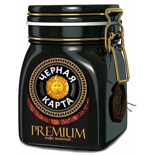 Кофе молотый Черная Карта Премиум стеклянная банка, 300 г