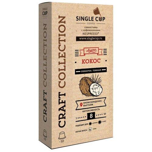 Кофе в капсулах Single Cup Кокос, 10 капс. горячий шоколад в капсулах coffee cup 10 капс
