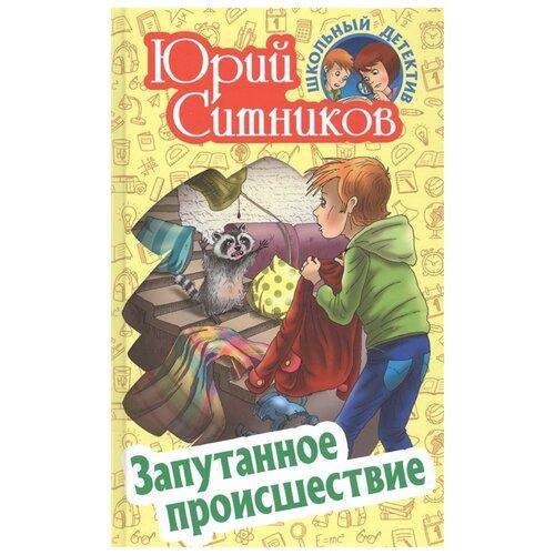 Ситников Ю. Запутанное происшествие ситников ю невероятные истории украденное волшебство