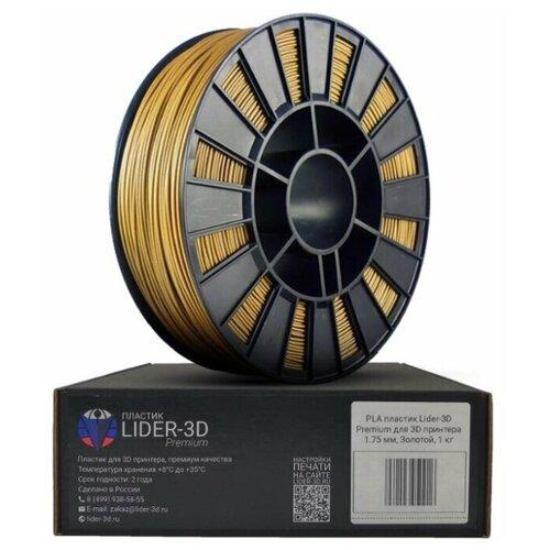 PLA пластик Lider-3D Premium для 3D принтера 1.75мм золотой 1кг
