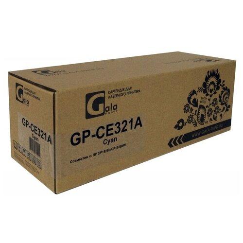 Картридж GP-CE321A для принтеров HP LJ CP1525N, CP1525NW, CM1415, 1415fnw Cyan 1300 копий GalaPrint