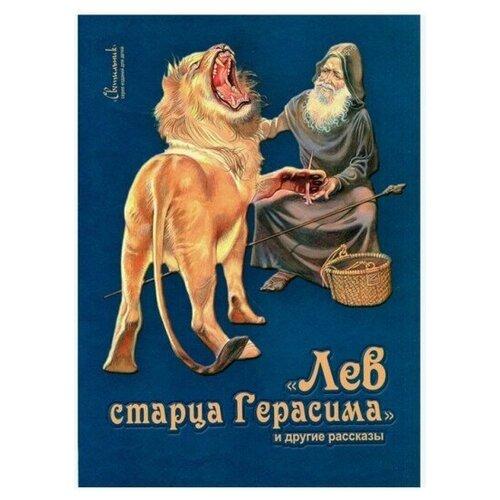 Лев старца Герасима и другие рассказы изд-во, изд. Д.Харченко