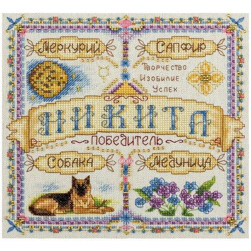 Купить Набор для вышивания крестиком PANNA с бисером, Именной оберег, Никита (SO-1644), Наборы для вышивания