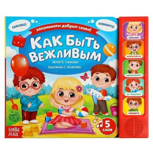 Купить Книга с музыкальным чипом Как быть вежливым 10 стр 4869775, Буква-Ленд, Книги для малышей