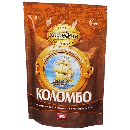 Кофе растворимый Московская кофейня на паяхъ Коломбо, пакет, 190 г кофе растворимый московская кофейня на паяхъ коломбо пакет 95 г