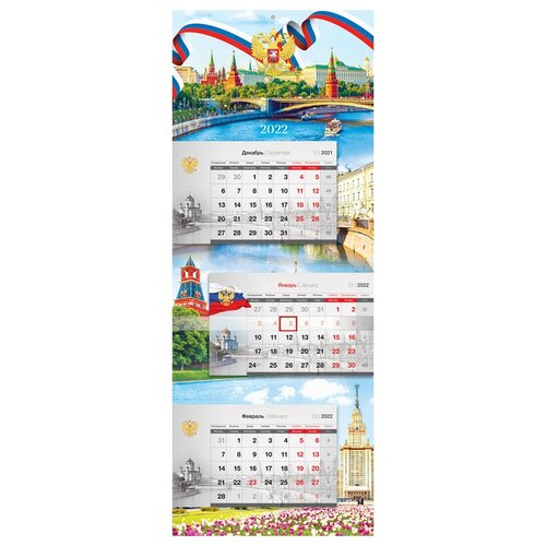 Календарь квартальный настенный 2022 год