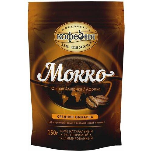 Кофе растворимый Московская кофейня на паяхъ Мокко сублимированный, пакет, 150 г кофе растворимый московская кофейня на паяхъ коломбо пакет 95 г