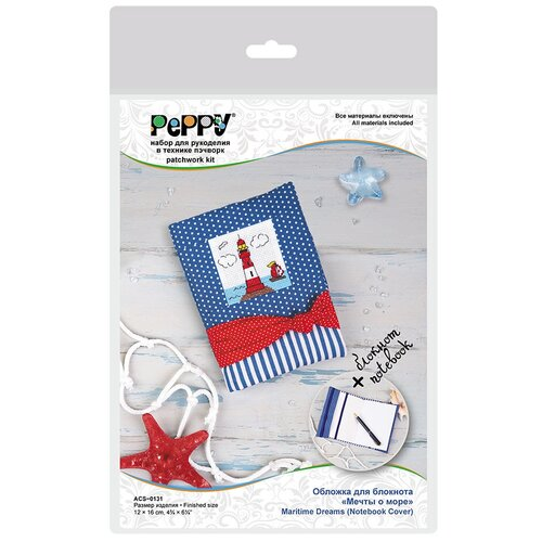 Набор для шитья Peppy Обложка для блокнота,