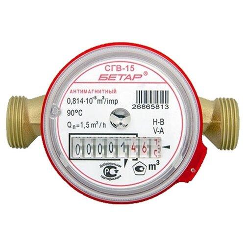 Универсальный счетчик воды бетар СГВ-15 антимагнитный с установочным комплектом
