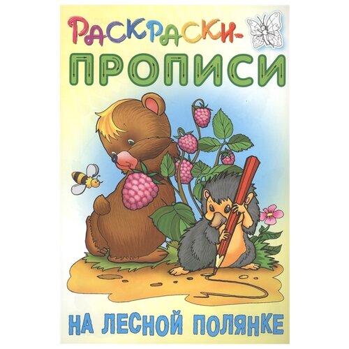 Книжный дом (Минск) Комплект раскрасок Раскраска-пропись. На лесной полянке