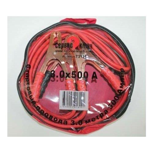 Провода пусковые 500А 3м (Сервис ключ)