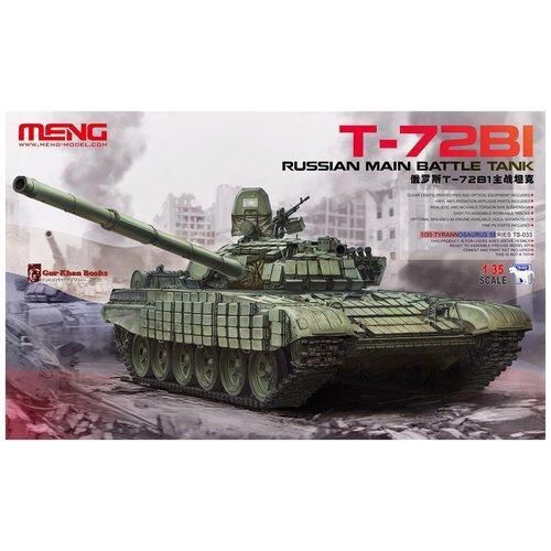 realts voyager models 1 35 modern russian t 90 dozer basic detail set for meng ts 014 Сборная модель Meng Танк Е-72Б1, 1:35, арт. TS-033