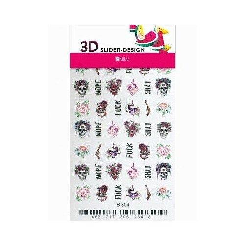 Купить Milv, 3D-cлайдер В304