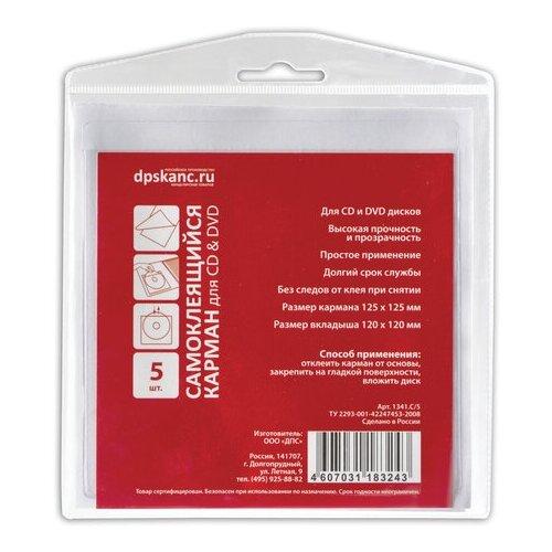 Карманы самоклеящиеся для CD и DVD дисков для папок (125х125 мм) КОМПЛЕКТ 5 шт. ДПС 1341.C/5 3 шт.