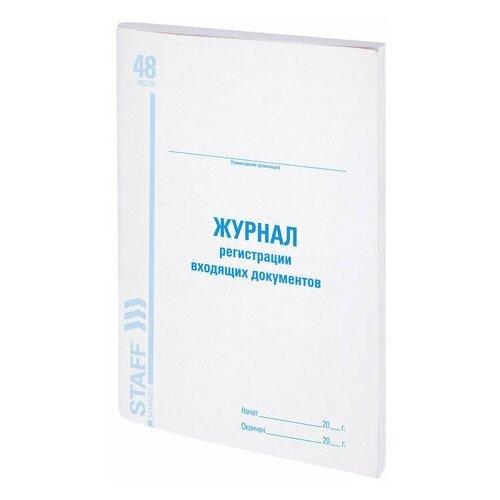 Журнал регистрации входящих документов, 48 л., картон, блок офсет, А4 (198х278 мм), STAFF, 130084