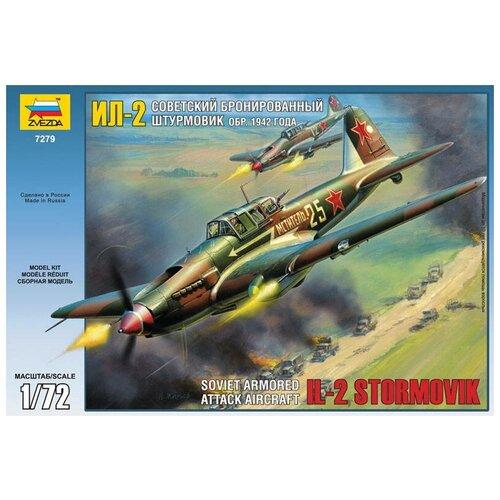 Сборная модель Звезда Советский бронированный штурмовик Ил-2 образца 1942 г., 1/72 7279