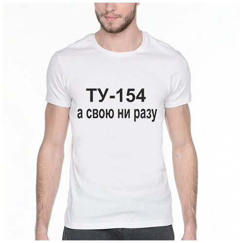 Фото - Футболка с надписью: Ту-154, а свою ни разу. Цвет: белый. Размер: XS футболка laredoute с надписью i said oui wesley 0 xs белый