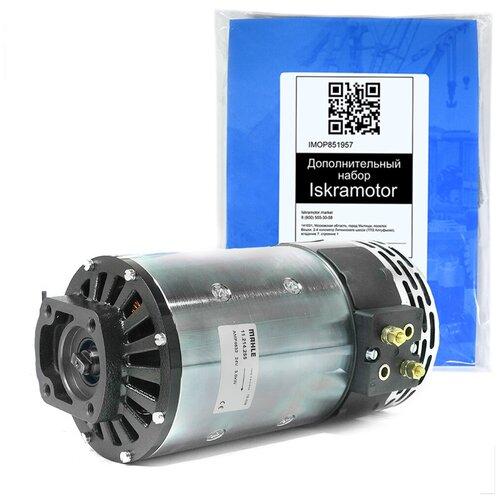 Электродвигатель MAHLE AMP4632 (MM 116, 11.214.255, IMM304255) с набором Iskramotor для гидробортов, электростанции.