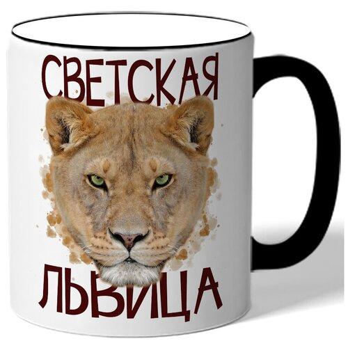 Кружка с цветной ручкой на тему животных Светская львица - лев