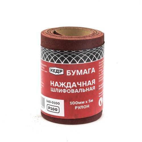 Бумага наждачная шлифовальная P 100 рулон 100 ММ Х 5 М