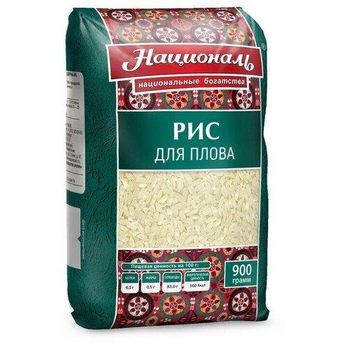 Крупа Рис Националь среднезерн. для Плова цв.пленка, 900г 2 шт.