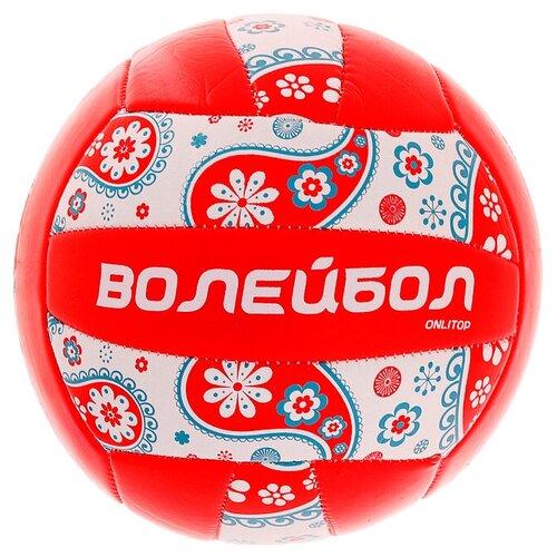 Мяч волейбольный ONLITOP, размер 5, 18 панелей, PVC, 2 подслоя, машинная сшивка, 260 г