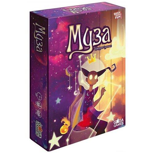 Купить Настольная игра GaGa Муза, Настольные игры