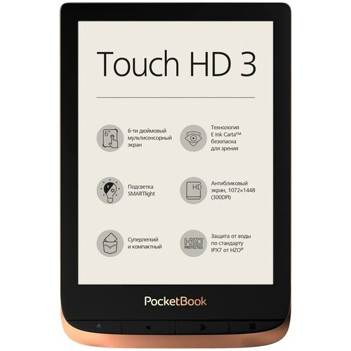 Электронная книга PocketBook Touch HD 3 медный PB632-K-CIS