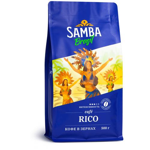 Фото - Кофе в зернах Samba Cafe Brasil Rico, 500 г кофе молотый samba cafe brasil rico 250 г