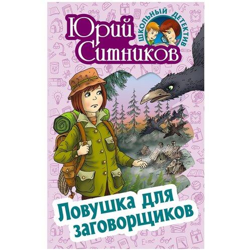 Ситников Ю. В.