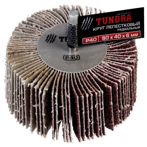 Шлифовальная насадка TUNDRA 1875471 P40 80 мм