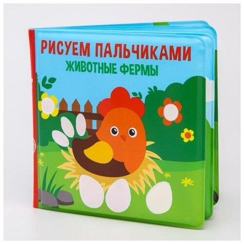 Купить Книжка для игры в ванной Рисуем пальчиками: животный мир водная раскраска 5084673, Крошка Я, Игрушки для ванной