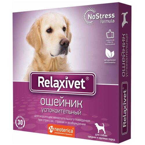 Ошейник RELAXIVET успокоительный для собак средних и крупных пород 65 см