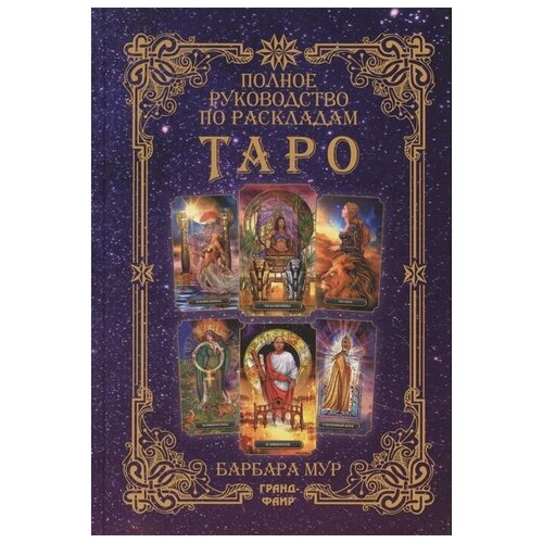 Полное руководство по раскладам Таро недорого
