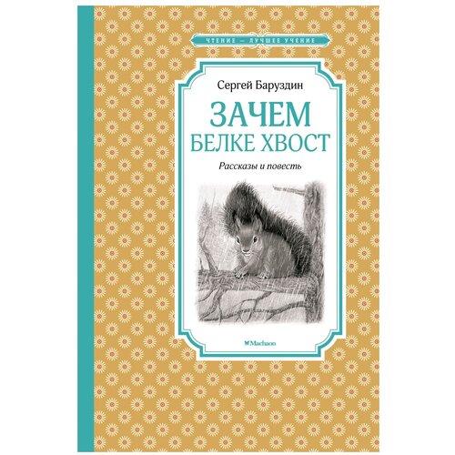 Баруздин С.