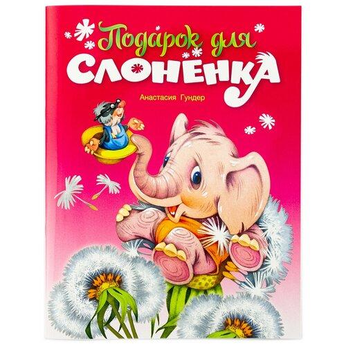 Подарок для слонёнка Гундер Анастасия, изд. Д. Харченко, 2021 год