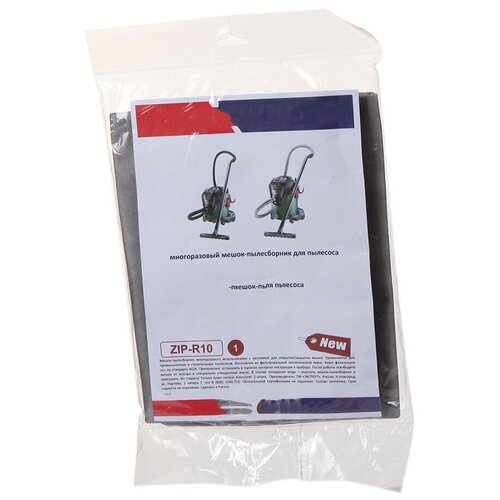 Фото - Мешки-пылесборники Maxx Power ZIP-R10_L мягкая maxx 844970075589