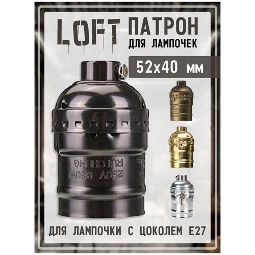Винтажный декоративный патрон ретро для лампочки, loft, стальной, черный, E27